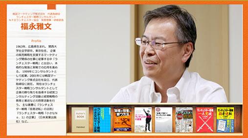 ランチェスター戦略コンサルタント福永雅文の写真