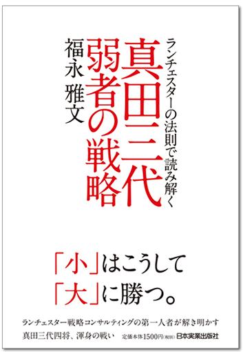 真田三代-弱者の戦略