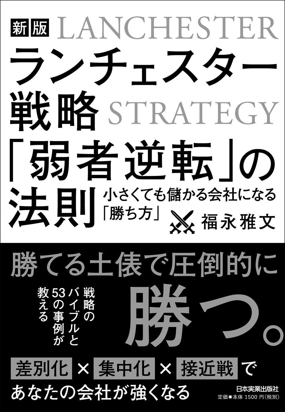 〔新版〕ランチェスター戦略『弱者逆転の法則』