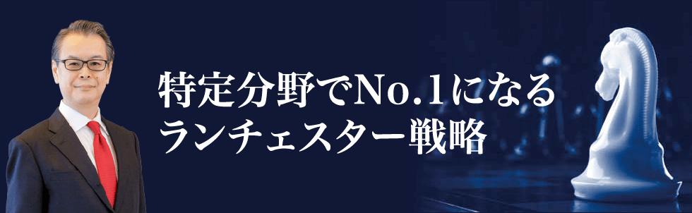 特定分野でNo.1になる ランチェスター戦略